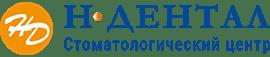 Детская и взрослая стомалогия Н-ДЕНТАЛ в Наро-Фоминске - лечение зубов